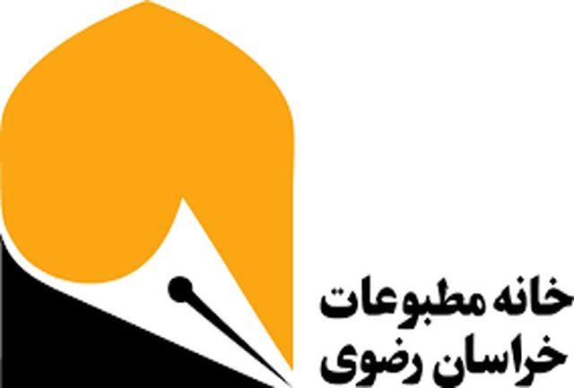 بیانیه خانه مطبوعات و رسانه های استان در اعتراض به حذف آگهی های دولتی