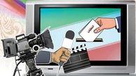 اعلام زمان گفتوگوی نامزدهای ریاست جمهوری در رسانه ملی