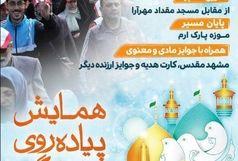 همایش پیاده روی خانوادگی در زنجان با عنوان دهه کرامت  ساعت 7 صبح روز جمعه 21 تیر ماه برگزار می شود