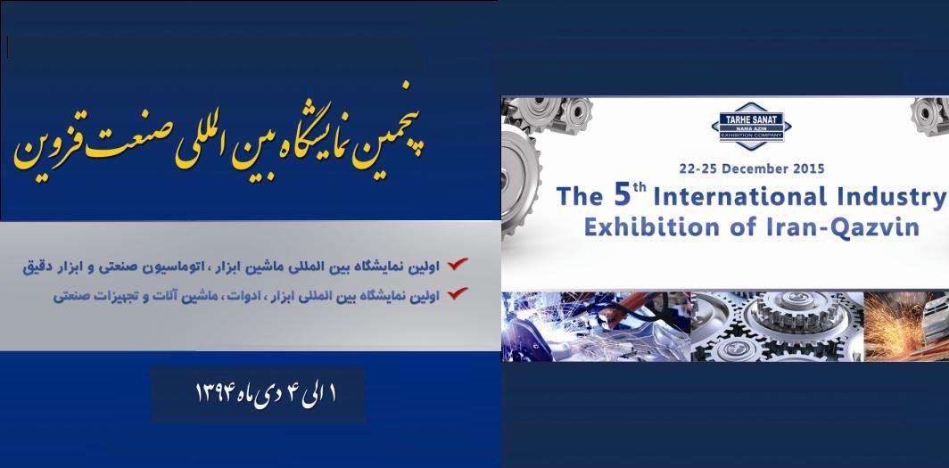 نمایشگاه2