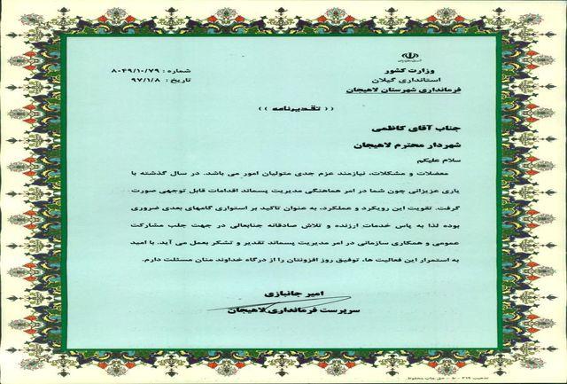 فرماندار لاهیجان به دلیل خدمات ارزنده در مدیریت پسماند از شهردار لاهیجان تقدیر کرد