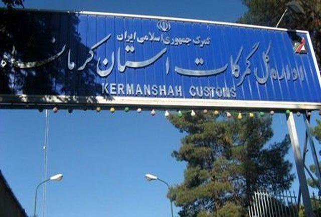 20 کشور مقصد صادرات از گمرکات کرمانشاه