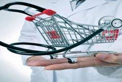 کلاهبرداری در پوشش فروش محصولات بهداشتی تا پولشویی در سایت شرط بندی