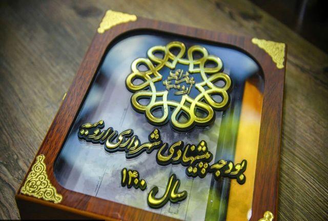 تقدیم لایحه بودجه ۱۴۰۰ شهرداری ارومیه به شورای اسلامی شهر