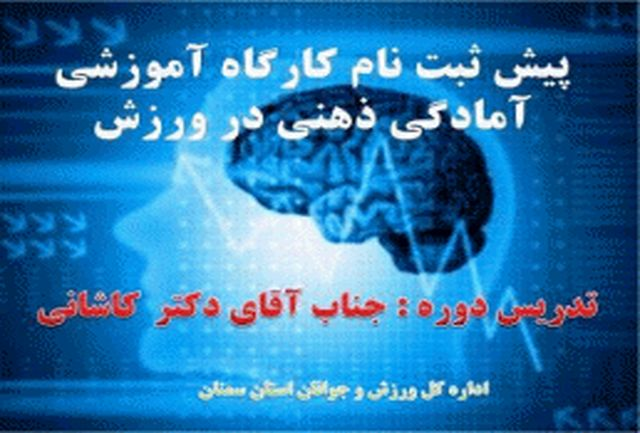 کارگاه آمادگی ذهنی  ورزش  در سمنان برگزار می شود