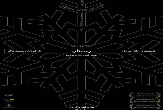 رونمایی از پوستر «زمستان»