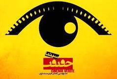 ثبت 894 فیلم در جشنواره/ درآمد حاصل از فروش بلیط متعلق به صاحبان اثر است