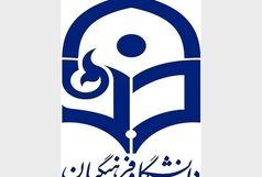 اعلام شرایط پذیرش کنکوریها در دانشگاه فرهنگیان