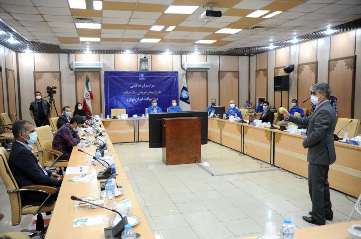 قرعه کشی پیش فروش یک ساله ایران خودرو برگزار شد
