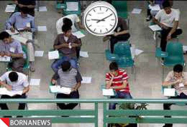 توزیع کارت آزمون دکتری 90 از فردا آغاز میشود
