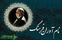«نام آوران ایران زمین» میزبان یک رهبر ارکستر شد