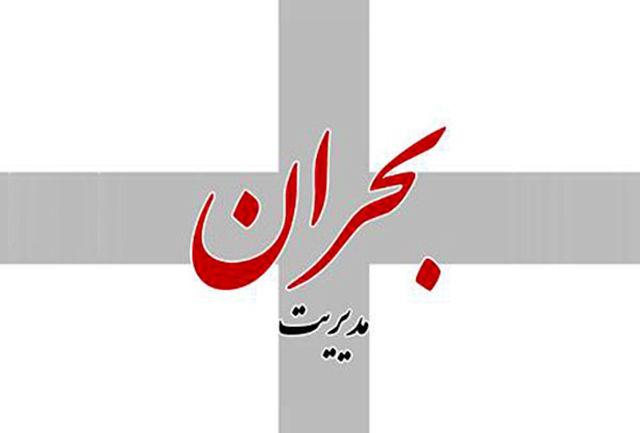 اعلام آمادگی بلژیک در همکاری با شهرداری تهران در حوزه مدیریت بحران