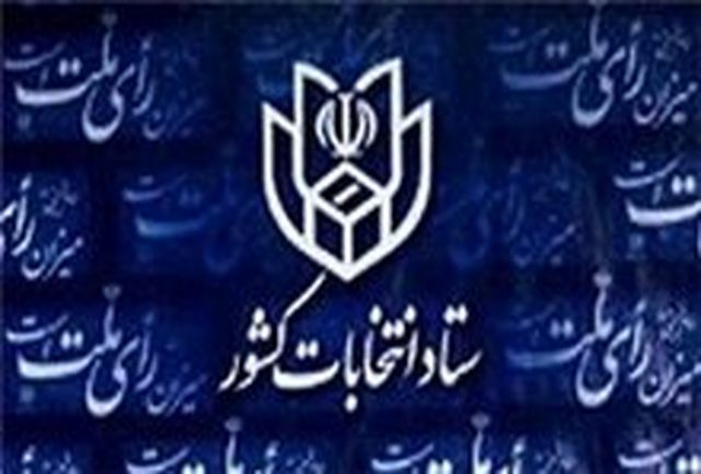 اعلام زمان معرفی «نمایندگان نامزدها» در شعب اخذ رای