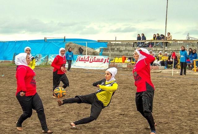 اعلام گروهبندی مسابقات قهرمانی فوتبال ساحلی بانوان