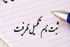 تکمیل ظرفیت دانشگاه آزاد اسلامی