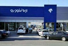 10 هزار برنده قرعه کشی پیش فروش 5 محصول ایران خودرو مشخص شد + ظرفیت و تعداد متقاضیان