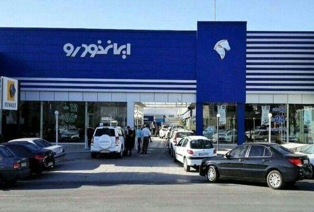 قیمت کارخانهای محصولات ایران خودرو افزایش یافت   جرئیات