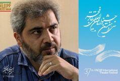فجر استانی 97 ، پایانی بر یک تور تئاتری غیررقابتی
