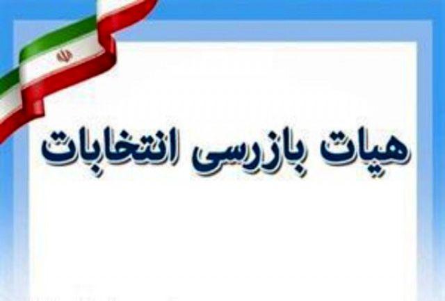 اعضای هیات بازرسی انتخابات شادگان مشخص شدند