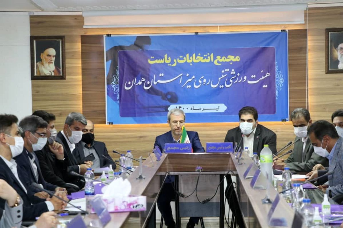 ضرورت بهرهمندی از همه ظرفیتهای فعال ورزشی در هیئتهای استان همدان