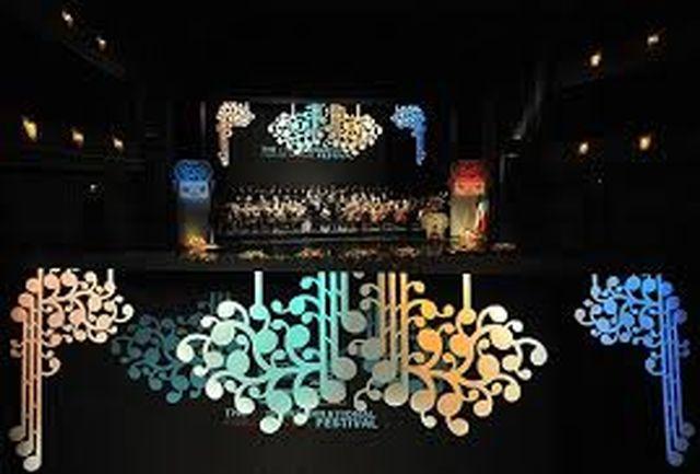 12 گروه در جشنواره موسیقی فجر البرز شرکت می کنند