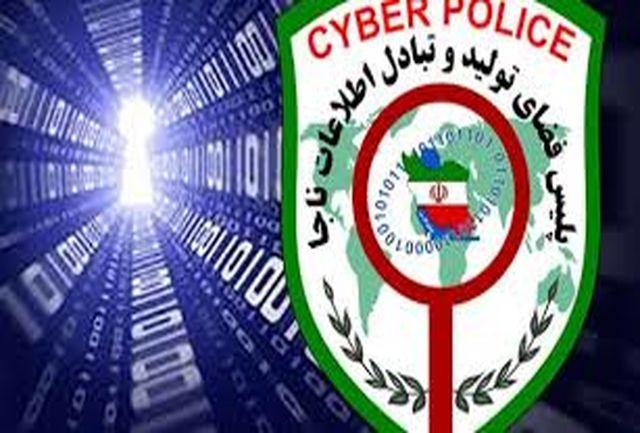 بازداشت منتشر کننده تصاویر خصوصی یک شهروند