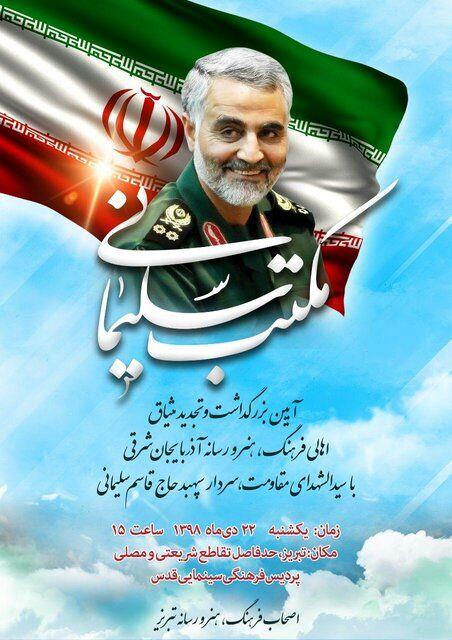 اهالی فرهنگ و هنر تبریز با سردار دلها تجدید میثاق می کنند