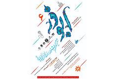 ششمین جشنواره رسانهای ابوذر استان قم آغاز به کار کرد