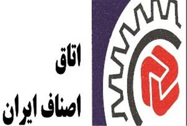تشکیل نخستین اتاق فکر اصناف کشور در استان چهارمحال وبختیاری