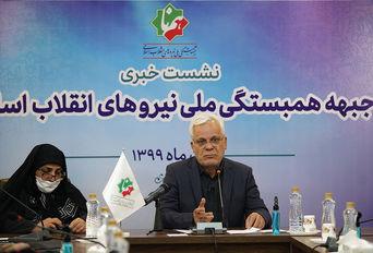 نشست خبری دبیر کل جبهه همبستگی ملی