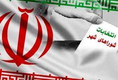 اسامی منتخبان شورای اسلامی شهر ساری