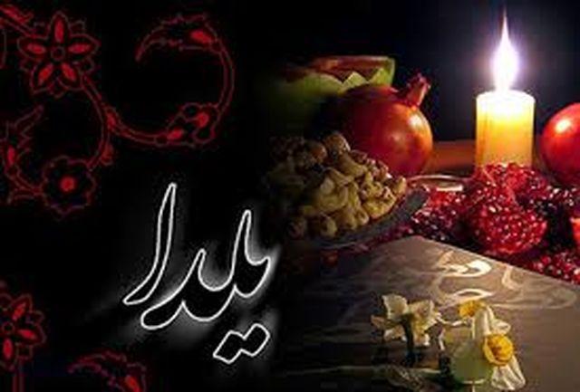 تاریخچه علمی و واقعی نامگذاری شب یلدا