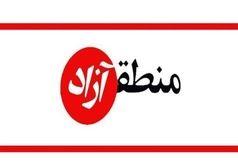 پیگیری منطقه  آزاد مهران در مجمع تشخیص مصلحت نظام توسط  نمایندگان ایلام