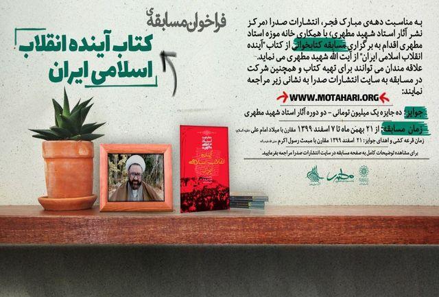 فراخوان مسابقه کتابخوانی «آینده انقلاب اسلامی ایران» اعلام شد