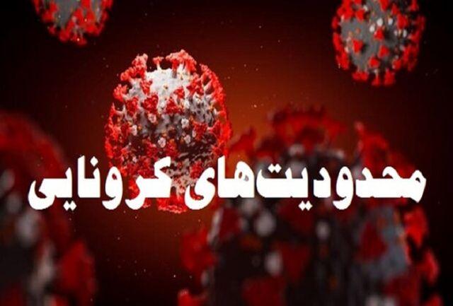 شرح محدودیتهای کرونای اصفهان از اول آذر ماه+ لیست گروههای شغلی
