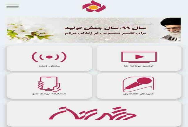 اپلیکیشن جدید شبکه پنج راه اندازی شد