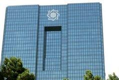 افزایش نرخ سود سپرده گذاری نزد بانک مرکزی از فردا