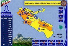آخرین و جدیدترین آمار کرونایی استان ایلام تا 1 تیر 1400