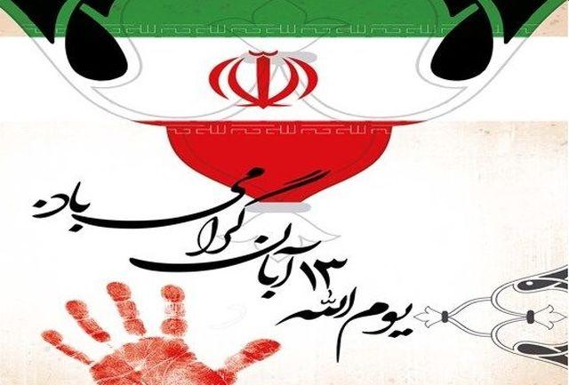 بیانیه جامعه بزرگ ورزشکاران بسیجی استان گلستان