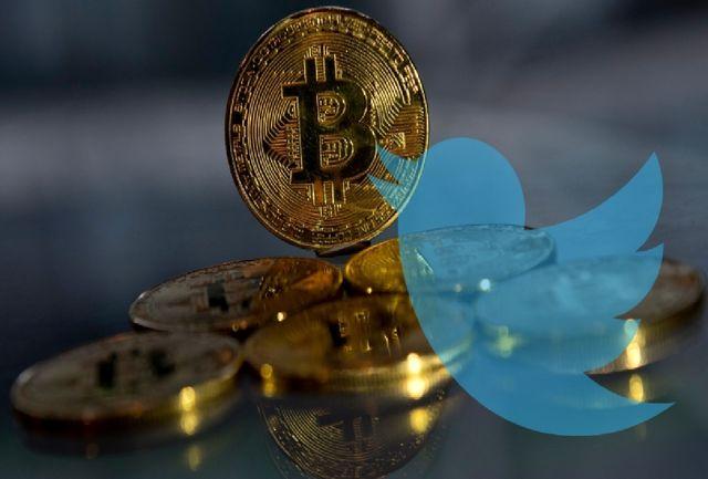 آیا واقعا توئیتر در بازار بیت کوین سرمایه گذاری می کند؟