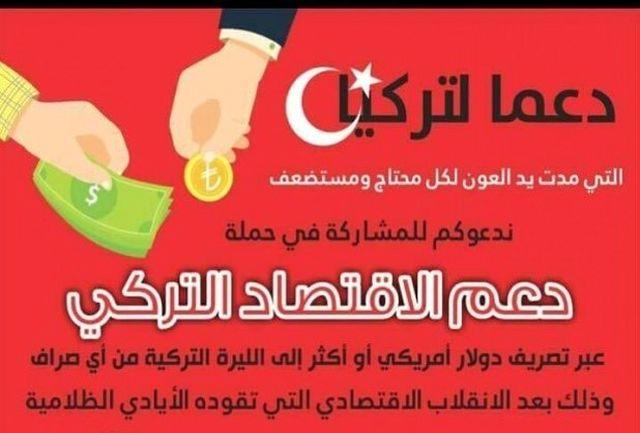 کمپین حمایتی لبنانیها از لیر ترکیه