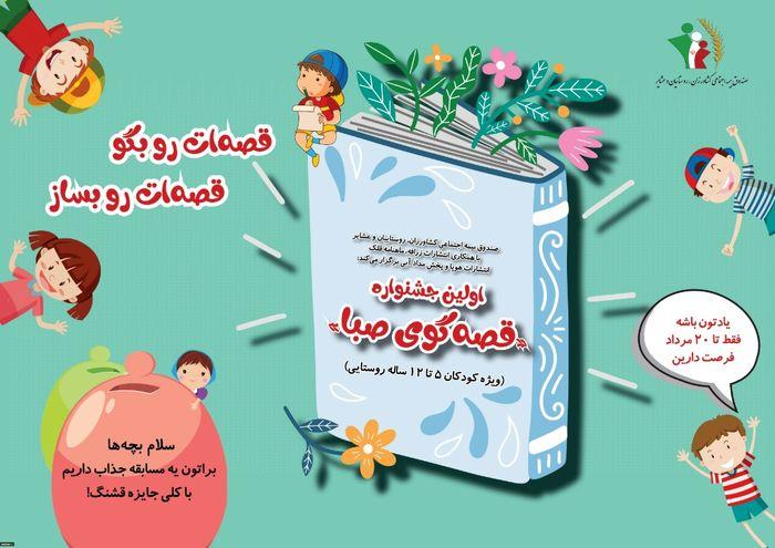 اولین جشنواره قصهگویی کودکان روستایی و عشایر