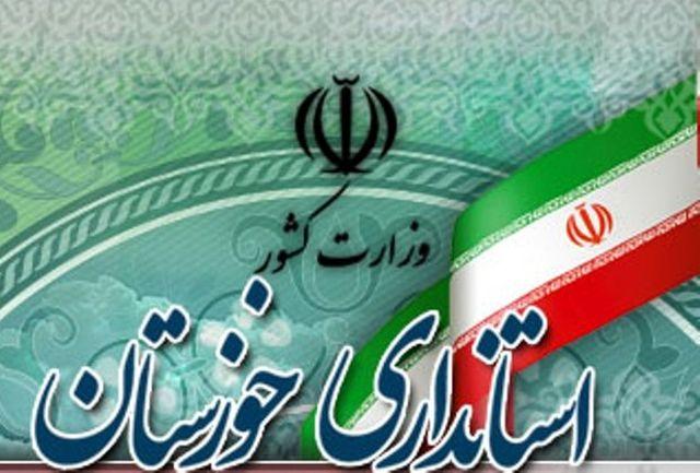 اطلاعیه روابط عمومی استانداری خوزستان