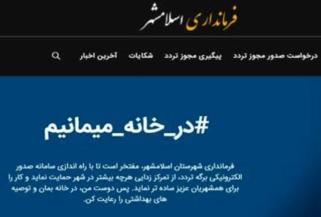 آغاز فعالیت سامانه ثبت نام و صدور مجوز تردد بین استانی در روزهای آتی
