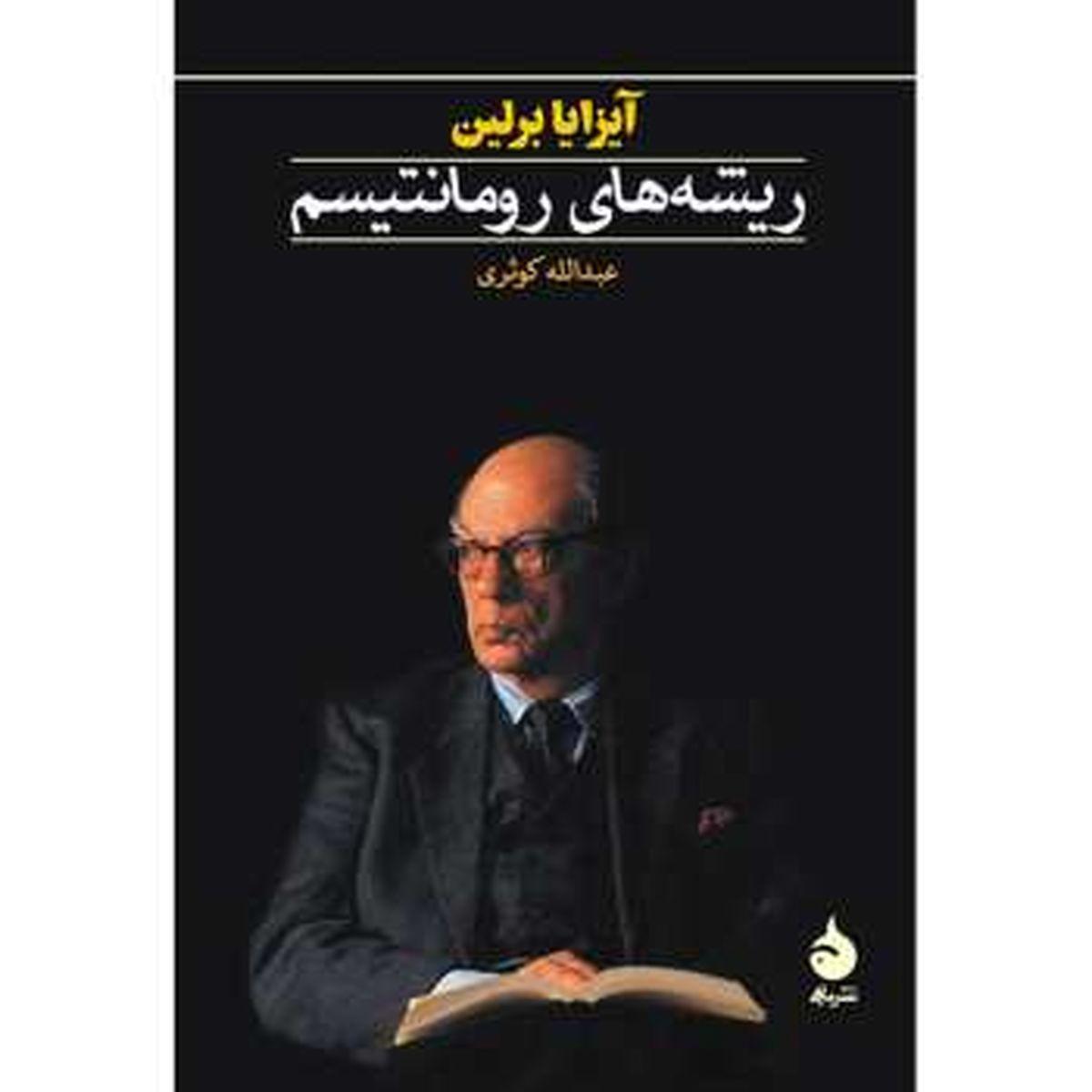 «ریشههای رومانتیسم» کتابی درباره یکی از مهمترین جنبشهای تاریخ معاصر