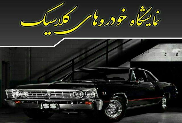 اولین نمایشگاه خودروهای کلاسیک در ارومیه برگزار می شود