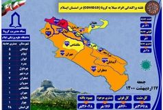 آخرین و جدیدترین آمارکرونایی استان ایلام تا17اردیبهشت 1400