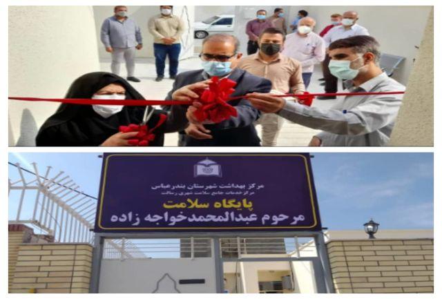 پایگاه سلامت عبدالمحمد خواجه زاده فینی در بندرعباس افتتاح شد