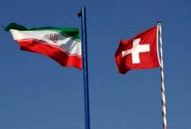 مصوبه دولت درباره امضای موقت پروتکل بین ایران و سوئیس در مورد مالیات