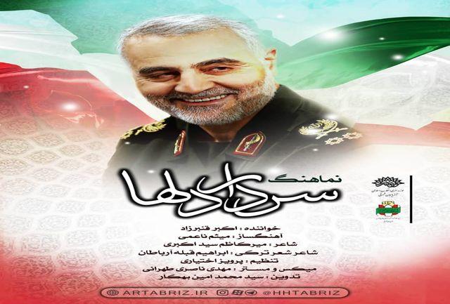 تولید نماهنگ «سردار دل ها» در حوزه هنری آذربایجان شرقی